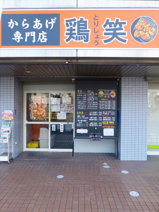 ShopOut_P1480161_R